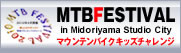 MTBFESTIVAL in Midoriyama Sutudio City